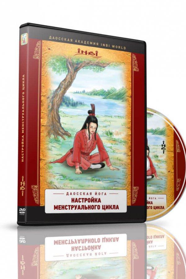 DVD_nastroika_3d-768x912
