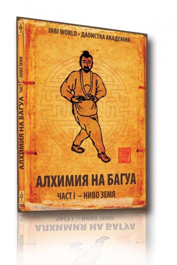 dvd_baguaBG_cover2