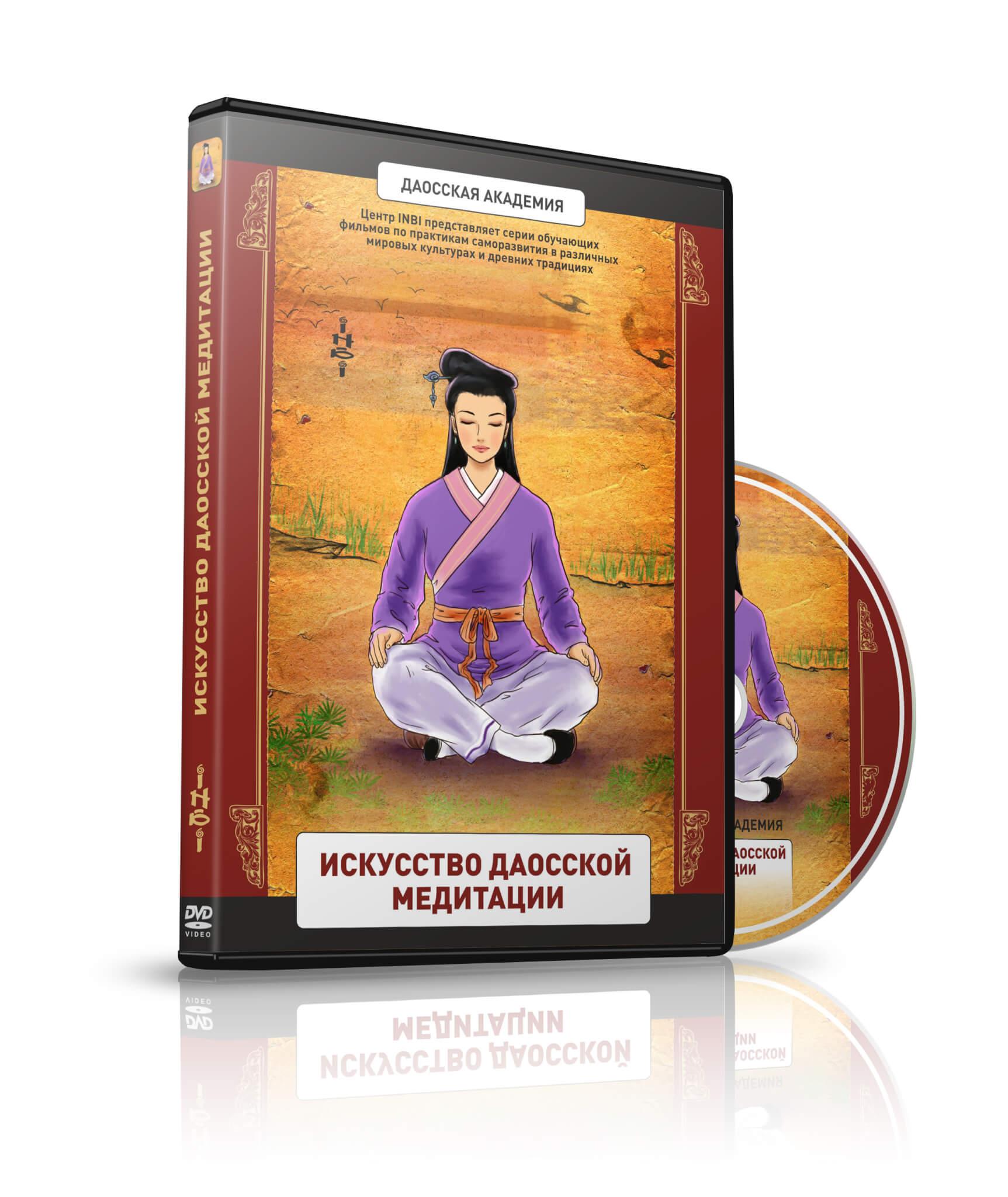 dvd_dao_meditation