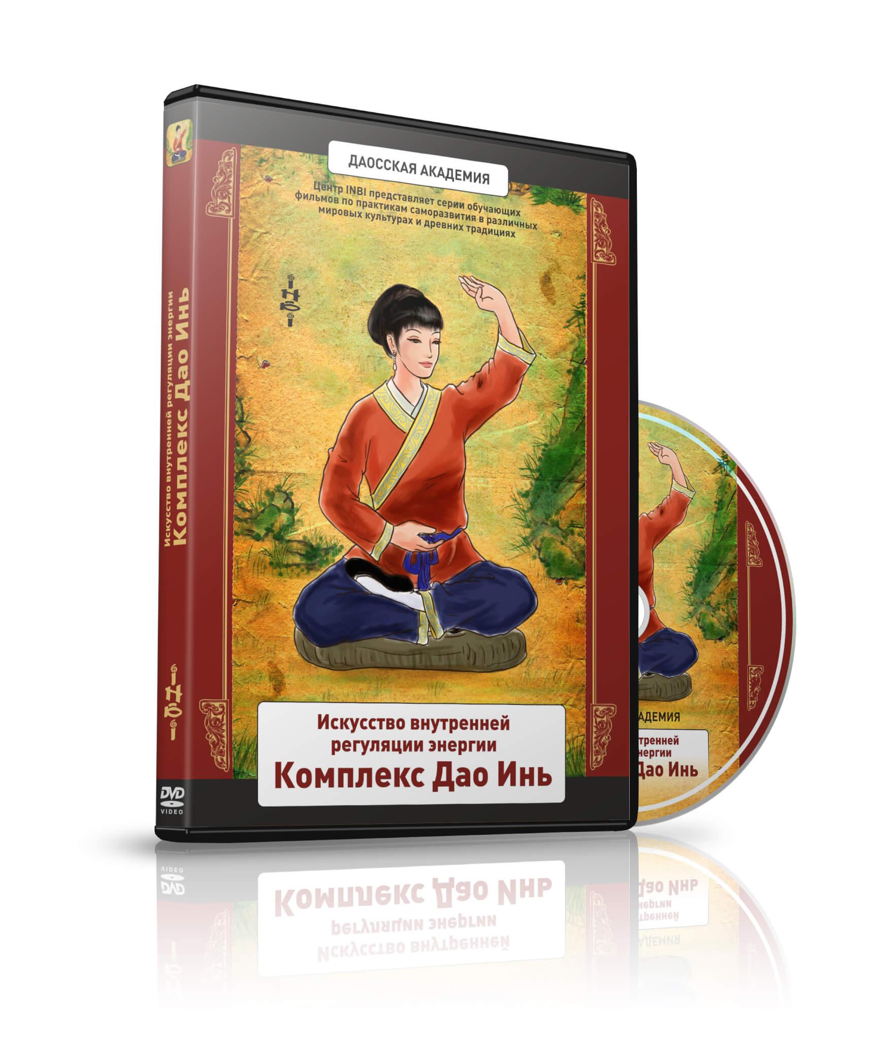 Комплекс Дао Ин – DVD филм с превод на български език