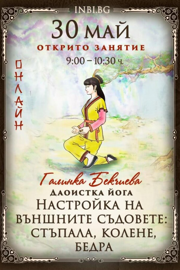 DaoYogaOpen30May