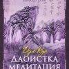 даосская медитация 31.05 BG