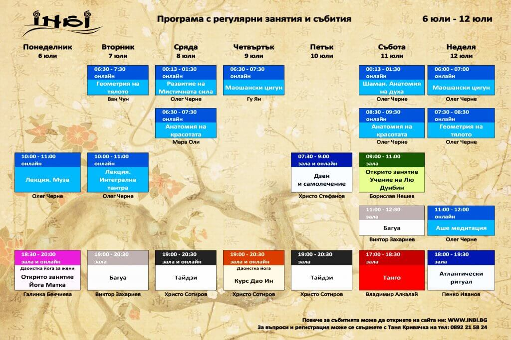 INBI_Program_6 12July