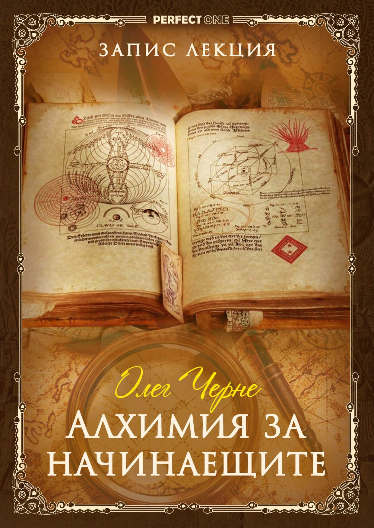 чомские_встречи_алхимия_для_начинающих_ЗАПИСЬ_bg