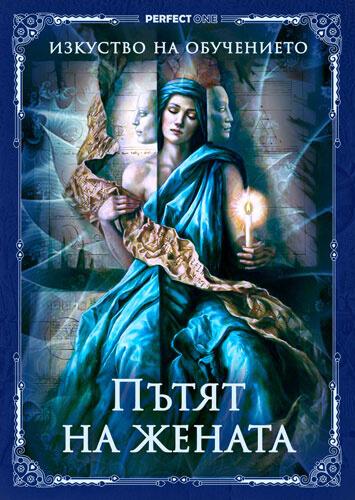 iskusstvo-obuchenia-put-zgenshiny-BG-500-355x500