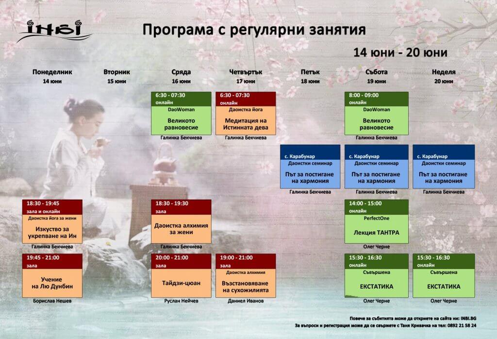 INBI_Program_14 20June